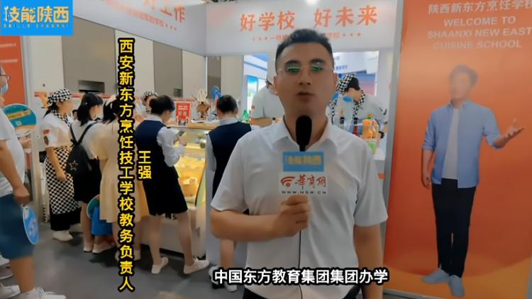7·15世界青年技能日 西安新东方技工学校教务负责人接受华商网采访