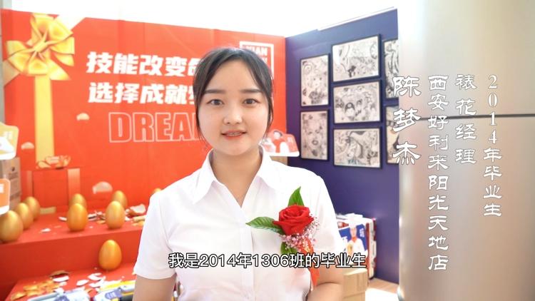杰出校友:陈梦杰—回到母校分享成长历程