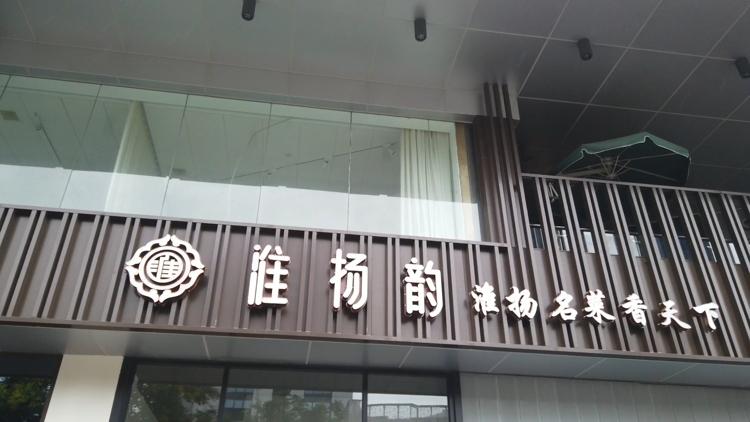 陕西新东方学子赴就这样餐饮集团旗下的淮扬韵实地参观学习!