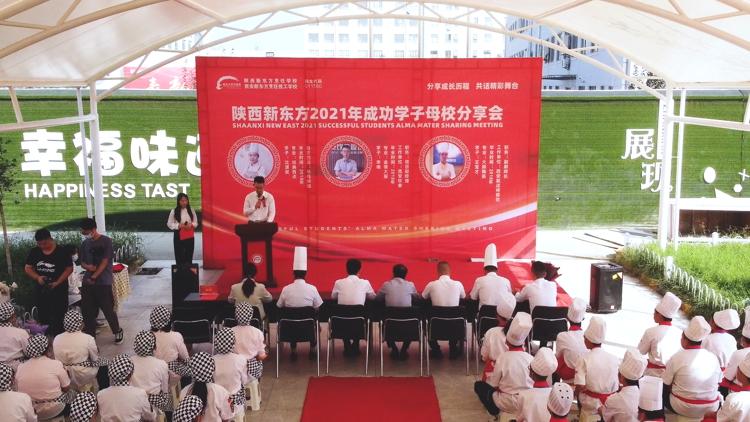 陕西新东方烹饪学校成功学子分享会隆重举行
