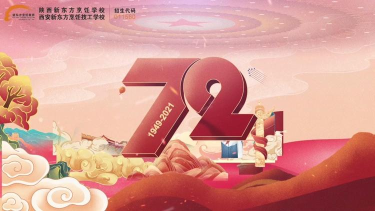 盛世华诞 举国同庆!陕西新东方烹饪学校祝祖国母亲72周年生日快乐