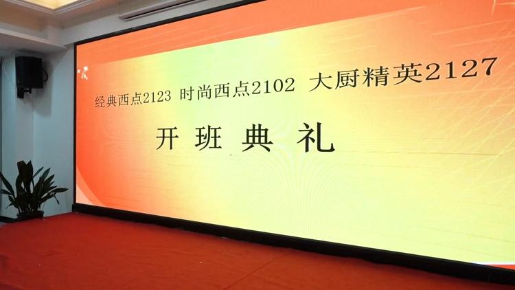 陝西草莓视频污在线|經典西點2123班|時尚西點2102班|大廚精英2127班|開班典禮&班委受聘儀式隆重舉行