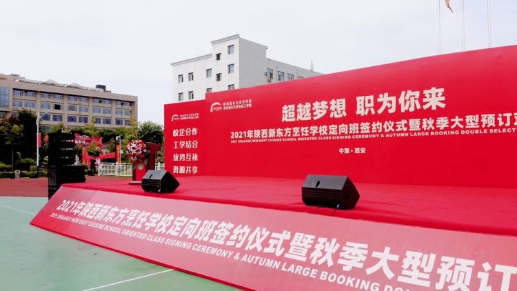 2021年陕西新东方烹饪学校定向班签约仪式暨秋季大型预订双选会圆满举行