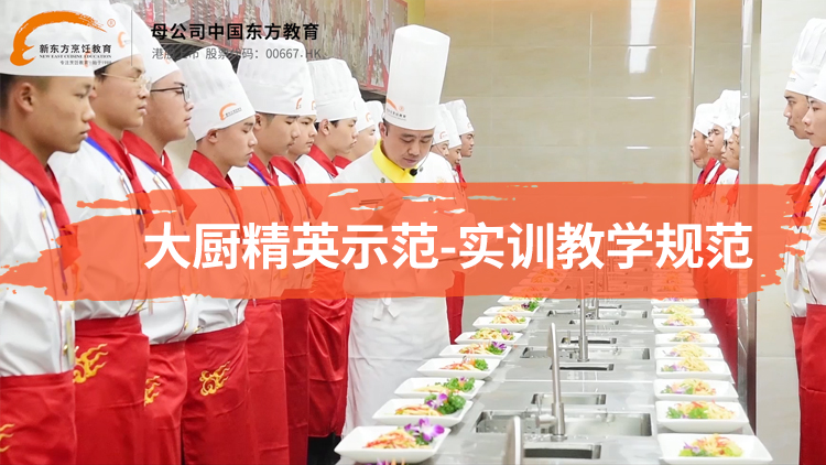 陕西新东方大厨精英专业示范教学