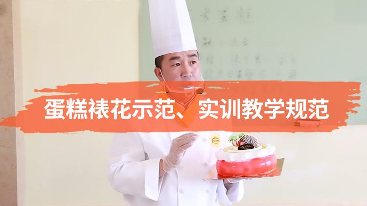 陕西新东方蛋糕裱花示范教学