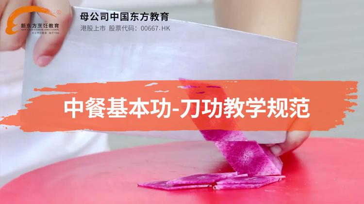 陕西新东方中餐基本功-刀功教学规范