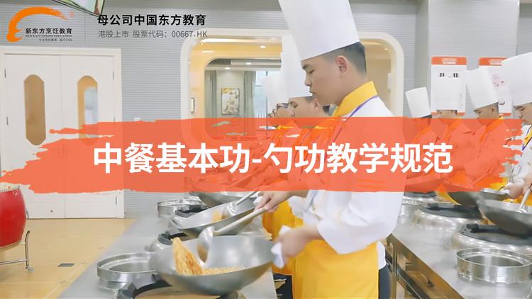 陕西新东方中餐基本功-勺功教学规范