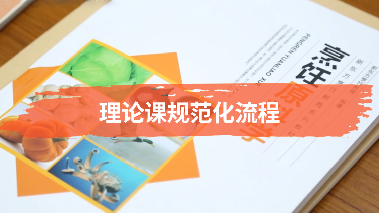 陕西新东方中餐理论课规范化流程