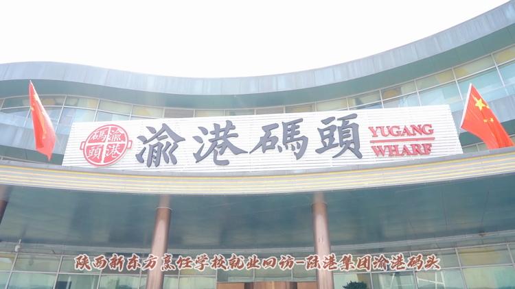 陕西新东方烹饪学校就业回访-陆港集团渝港码头