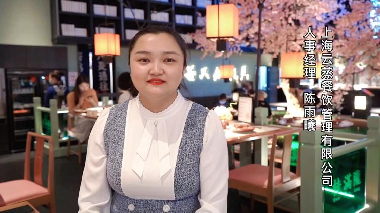 感謝上海雲蒸餐飲管理有限公司·桂滿隴對我校學子的認可