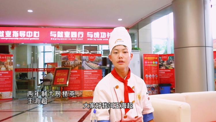 新生访谈:王海超-选对了学校,就等于成功了一半!