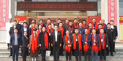2020陕西区域中学职教考察交流在我校隆重举行
