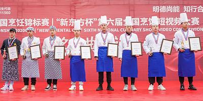 第六届烹饪短视频大赛 西安新东方冠军团队完美收官!