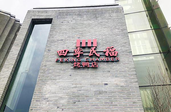 招聘信息-北京四季民福
