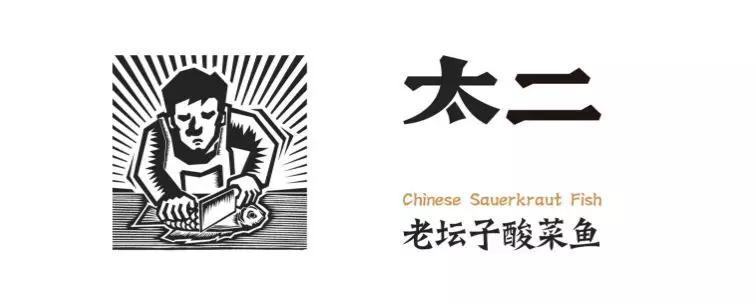 招聘信息-广州太二酸菜鱼