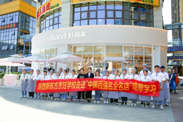 陕西新东方学生赴好利来参观学习