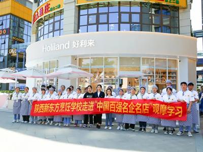 【走进企业,遇见未来】 陕西新东方学生赴好利来参观学习!