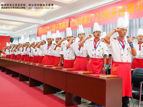 陝西草莓视频污在线烹飪學校試學班已經開班!你還在等什麽?