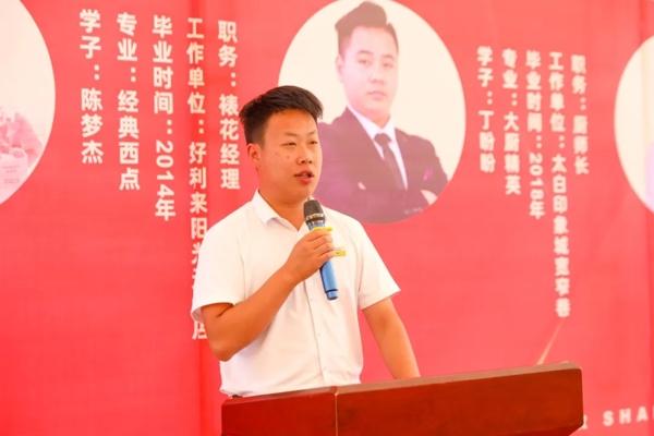 陝西草莓视频污下载免费成功學子分享會