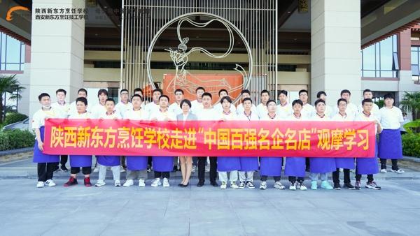 陝西草莓视频污下载网站學子到西安華海酒店參觀學習