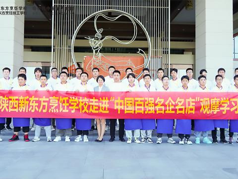 名企參觀|陝西草莓视频污下载网站學生走進西安華海酒店參觀學習
