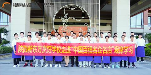 名企參觀|陝西草莓视频污在线观看學生走進西安華海酒店參觀學習