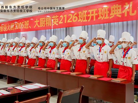 草莓视频污在线 新起點|熱烈慶祝陝西草莓视频污在线中餐專業新生開班典禮隆重舉行!