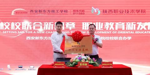 """西安草莓视频污在线技工學校與陝西職業技術學院""""3+3""""聯合辦學簽約授牌儀式隆重舉行"""