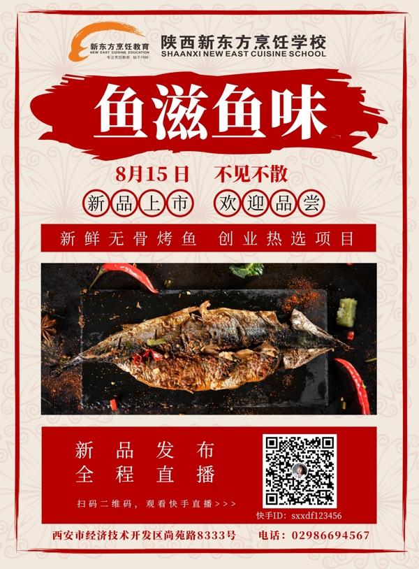 陝西草莓视频污在线短創中心新品發布會