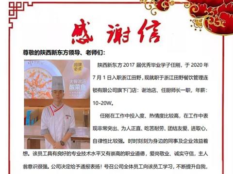 校企合作,感謝信任!【浙江田野】致陝西草莓视频污在线观看的感謝信!