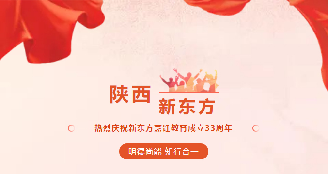 陝西草莓视频污在线观看33周年慶活動