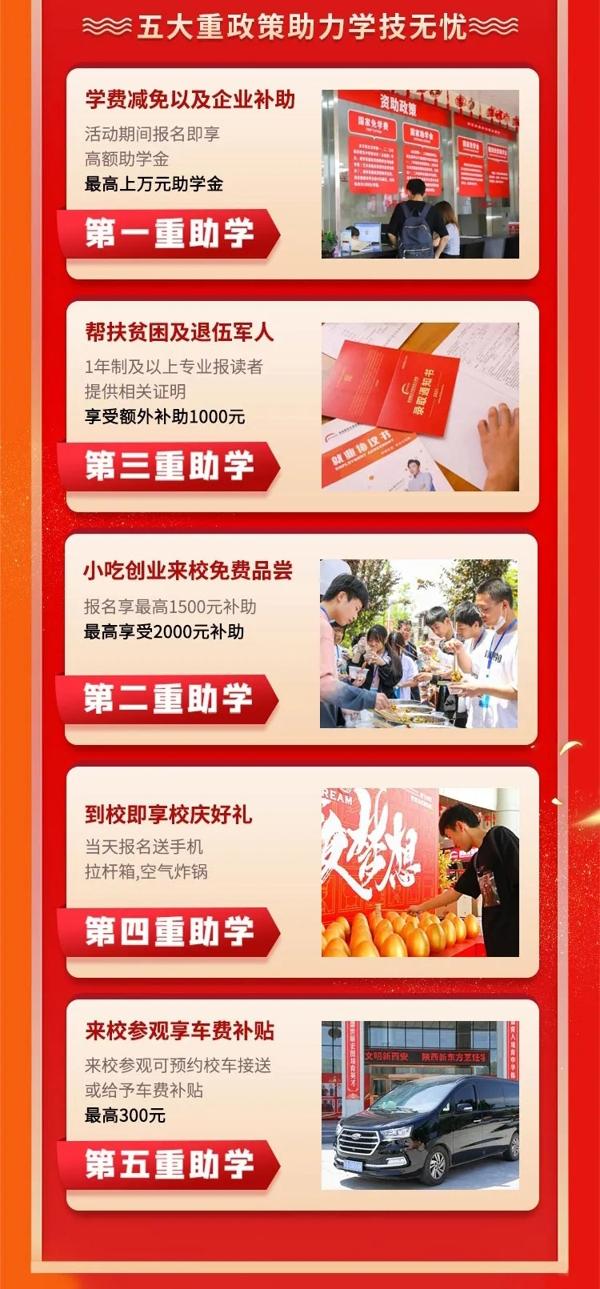 陝西草莓视频污下载网站33周年慶活動