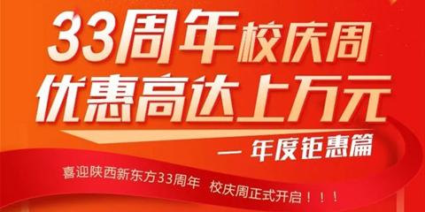草莓视频污下载免费烹飪教育33周年慶,一大波惠學福利等你領!