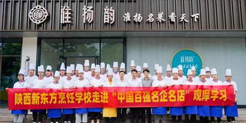 新东方学子赴就这样餐饮集团—淮扬韵参观研学