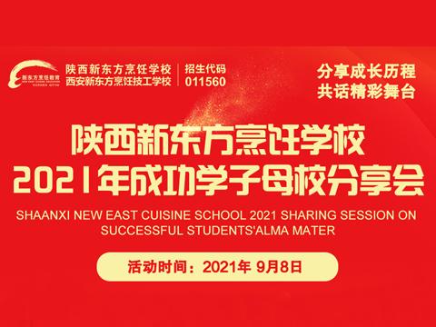 与榜样同行|陕西新东方优秀学子经验分享座谈会即将拉开帷幕!