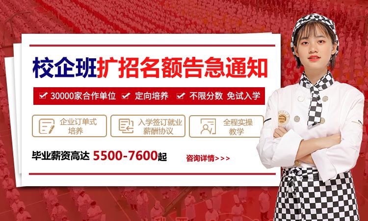 陕西新东方烹饪学校名企定向班|名企特招班|毕业高薪进名企