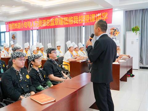陕西新东方烹饪学校公开课—常州小句号人力资源总监章建