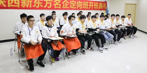 校企和衷共济,襄助学子成长|北京东道联盟校企定向班开班了!