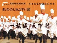 """陕西新东方烹饪学校""""五多""""优势领衔烹饪教育"""