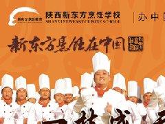 全力以赴 再攀高峰――陕西新东方烹饪学校就业中心