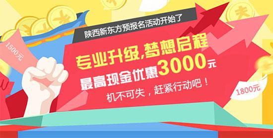 陕西新东方:新生报名优惠活动开始啦!
