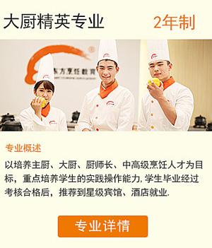 学厨师学费多少?新东方学厨师要多少钱?图片