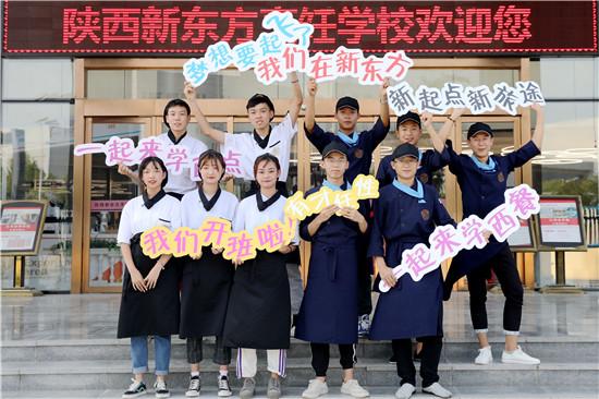 我们开学啦|2019年开春,不妨来陕西新东方择一技傍身!