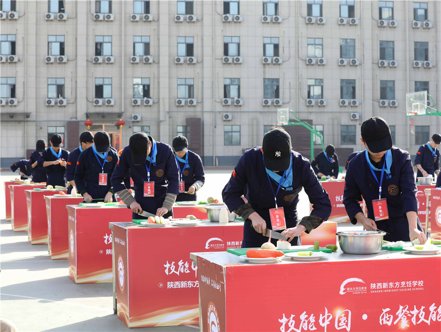 陕西新东方西餐学子基本功大比拼 激情赛事精彩