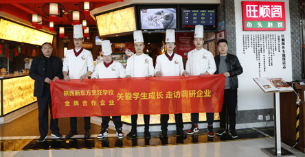 陕西新东方烹饪学校