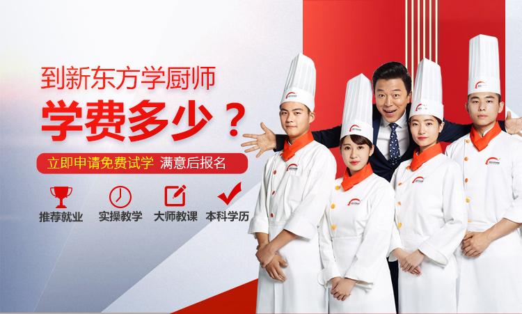 到新东方学厨师学费多少钱