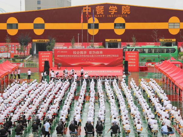 陕西新东方校企签约仪式暨2020年大型预订双选会圆满举行!