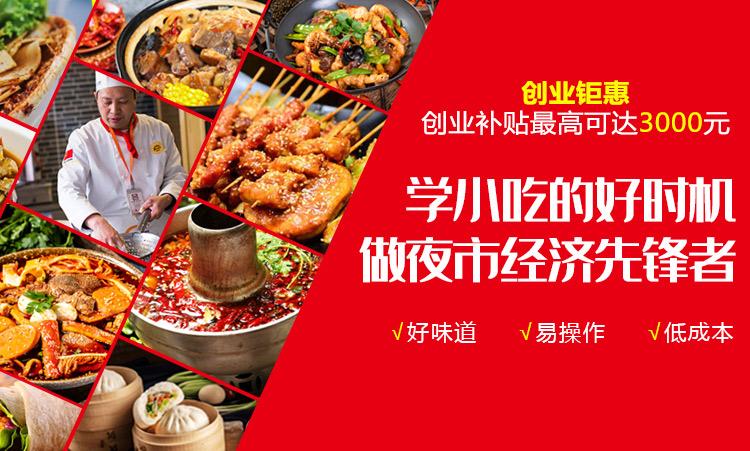 陕西新东方烹饪学校-小吃培训可享创业补贴金