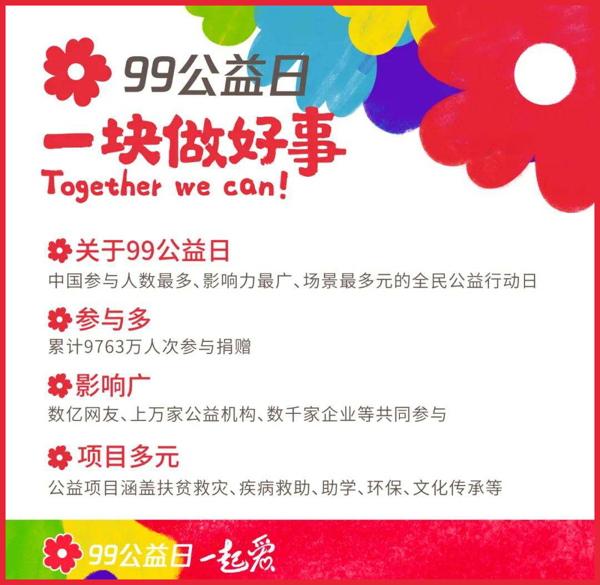 陕西新东方99公益日活动