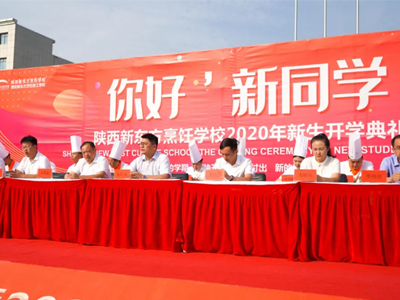 梦想从此刻开始|陕西新东方烹饪学校2020年新生开学典礼圆满举行!